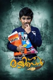 Philips and the Monkey Pen (2013) Malayalam DVDRip 480p & 720p | GDrive