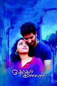 OK Kanmani (2015) Tamil HDRip 400MB & 700MB | GDrive