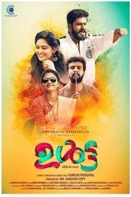 Ulta (2019) Malayalam WEB-DL HEVC 200MB 480p & 720p | GDrive