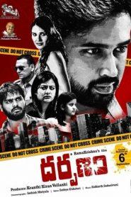 Darpanam (2019) Telugu Proper WEB-DL 480P 720P GDrive