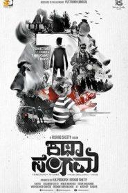 Katha Sangama (2019) Kannada TRUE WEB-DL 480p 720p | GDrive