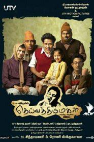 Deiva Thirumagal (2011) Tamil DVDRip 400MB & 800MB | GDrive