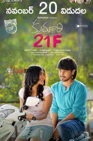 Kumari 21F (2015) Telugu HDRip 480P 720P Gdrive