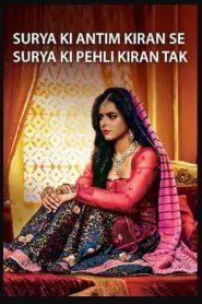 Surya Ki Antim Kiran Se Surya Ki Pehli Kiran Tak (2018) Hindi WEB-HD 480P 720P x264