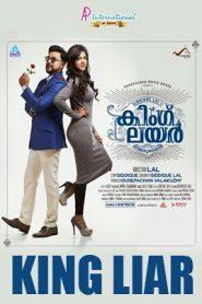 King Liar (2016) Malayalam DVDRip 480P 720P x264