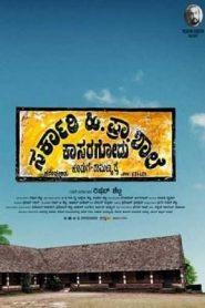 Sarkari. Hi. Pra. Shale Kasaragodu, Koduge: Ramanna Rai (2018) Kannada Proper HDRip 480p 720p | GDrive