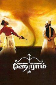 Hey Ram (2000) Hindi DVDRip 480 & 720p GDrive