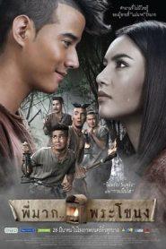Pee Mak Phrakanong (2013) BluRay 480P 720P Gdrive