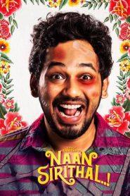 Naan Sirithal (2020) Tamil WEB-HD HEVC 480p 720p | HC-Esub | GDrive