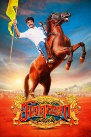 Seemaraja (2018) Tamil Proper True HDRip 720p GDrive | 1Drive