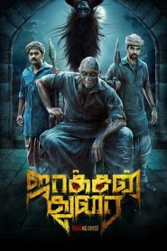 Jackson Durai (2016) Dual Audio [Hindi – Tamil] | WEB-Rip | 480p 720p | GDrive