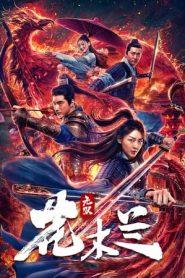 Mulan | Matchless Mulan II (2020) Chinese HC-Sub WEB-DL 480p & 720p GDrive