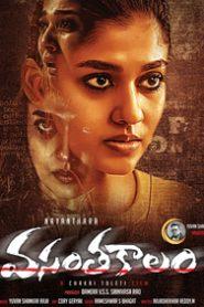 Vasantha Kalam (2020) Telugu TRUE WEB-DL 480p 720p Gdrive