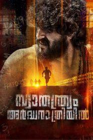 Swathanthryam Ardharathriyil (2018) DVD-RIP 480p & 720p GDRive
