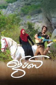 Gypsy (2020) Tamil Proper WEB-DL HEVC 480p & 720p | GDrive