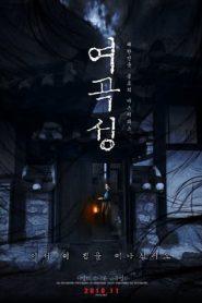 The Wrath (2018) Korean BluRay 480P 720P GDrive