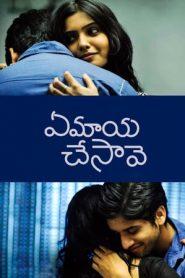 Ye Maaya Chesave (2010) Telugu HDRip 480p & 720p GDrive | Bsub