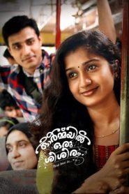 Ormayil Oru Shishiram (2019) Malayalam TRUE WEB-DL 480p 720p   GDrive