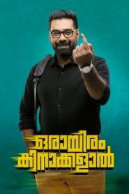 Orayiram Kinakkalal (2018) UNCUT Dual Audio ORG [Malayalam+Hindi DD2.0] 480p & 720p | GDrive | Mega