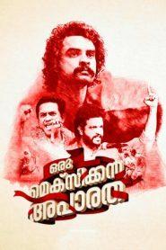 Oru Mexican Aparatha (2017) Malayalam DVDRip x264 AAC 480p 720p | GDrive