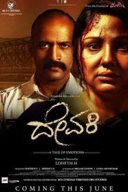 Devaki (2019) Kannada True WEB-DL 480p 720p | GDrive
