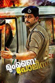 Mumbai Police (2013) Malayalam BluRay 480P 720P Gdrive
