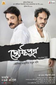 Jyeshthoputro (2019) Bengali WEB-DL 480P 720P GDrive