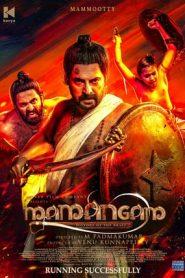 Mamangam (2019) Dual Audio Malayalam Proper WEB-DL HEVC 480p 720p 1080P | GDrive