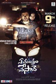 Pyar Ka Khel – Ye Mantram Vesave (2018) Hindi Dubbed & Telugu HDRip 480p & 720p | GDrive