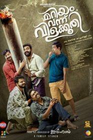 Mariyam Vannu Vilakkoothi (2020) Malayalam TRUE WEB-DL 480p 720p   GDrive