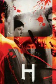 H (2002) Korean DVDRip 480p GDrive | BSub