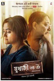 Mukherjee Dar Bou (2019) Bengali WEB-DL 480p & 720p GDRive