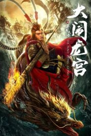 The Great Sage Sun Wukong (2019) WEB-DL 480p & 720p GDrive | 1Drive