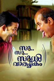 Su.. Su… Sudhi Vathmeekam (2015) DVDRip 480P 720P x264