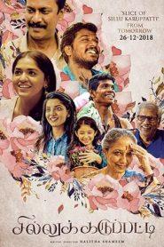 Sillu Karupatti (2019) Tamil Proper WEB-DL HEVC 200MB 480p 720p | GDrive