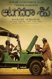 Aatagadharaa Siva (2018) Telugu Proper HDRip 480p 720p   GDrive